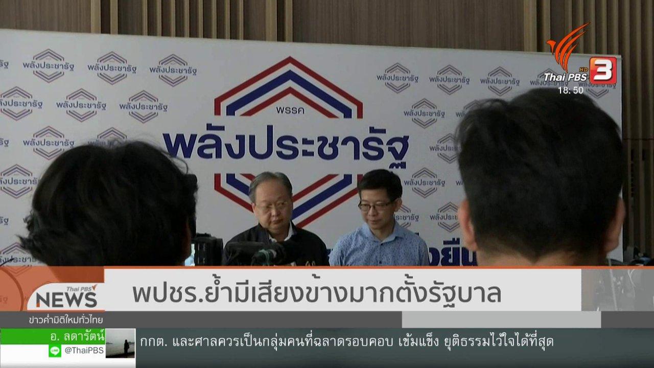 ข่าวค่ำ มิติใหม่ทั่วไทย - พลังประชารัฐย้ำมีเสียงข้างมากตั้งรัฐบาล