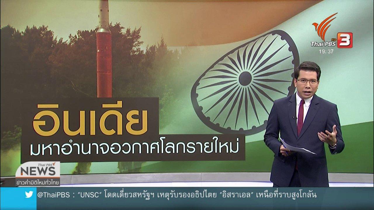 ข่าวค่ำ มิติใหม่ทั่วไทย - วิเคราะห์สถานการณ์ต่างประเทศ : อินเดียขึ้นแท่นมหาอำนาจอวกาศโลกรายใหม่