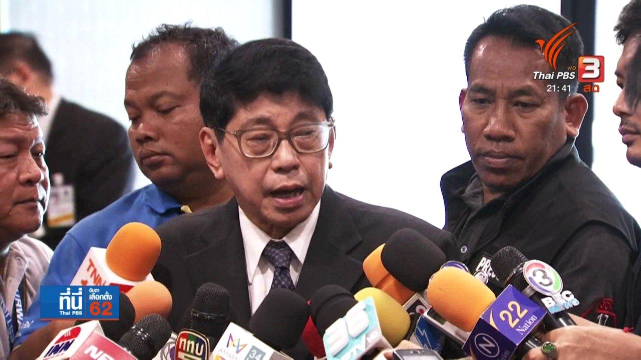 ที่นี่ Thai PBS - เปิดกฎหมายรัฐธรรมนูญ คสช.บริหารประเทศ