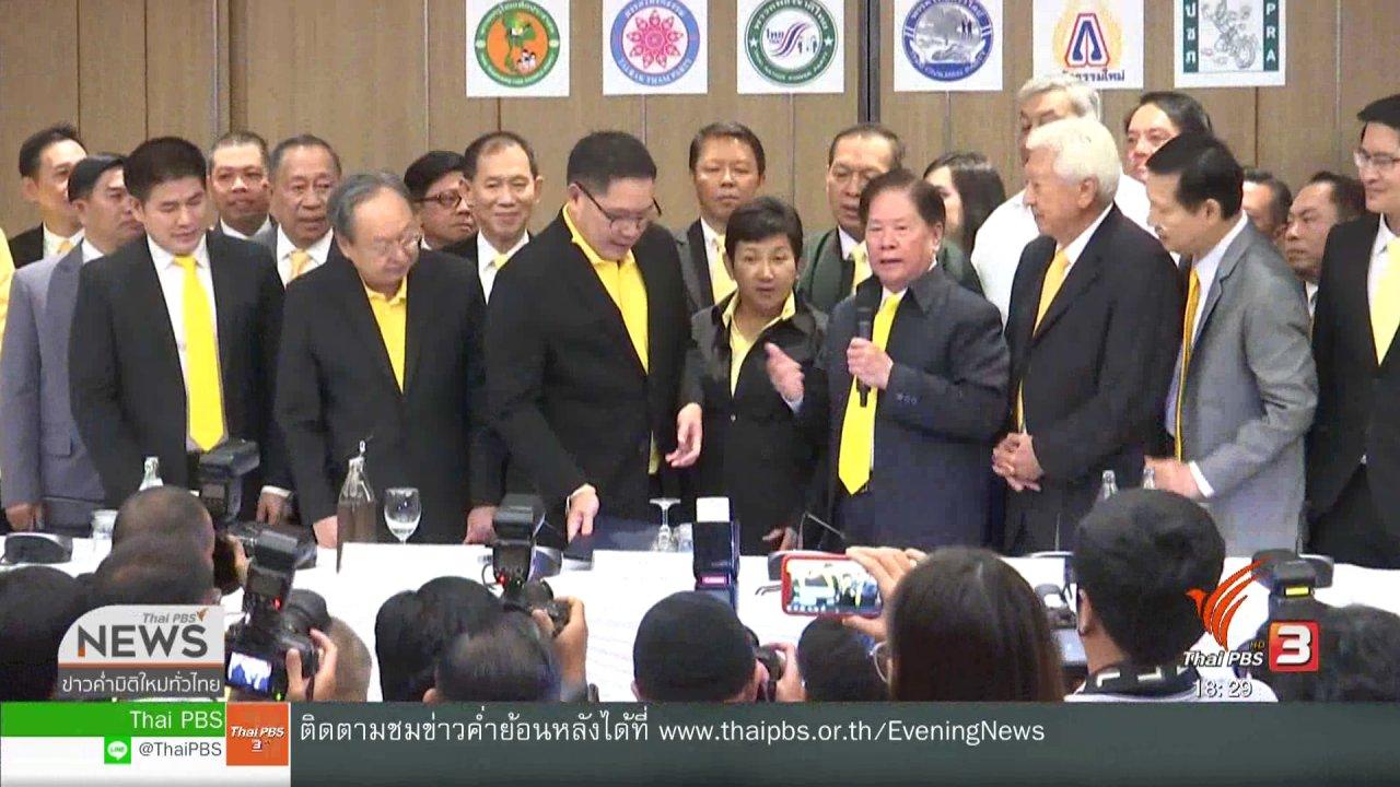 ข่าวค่ำ มิติใหม่ทั่วไทย - คาดการณ์รายชื่อ ครม.ประยุทธ์ 2/1