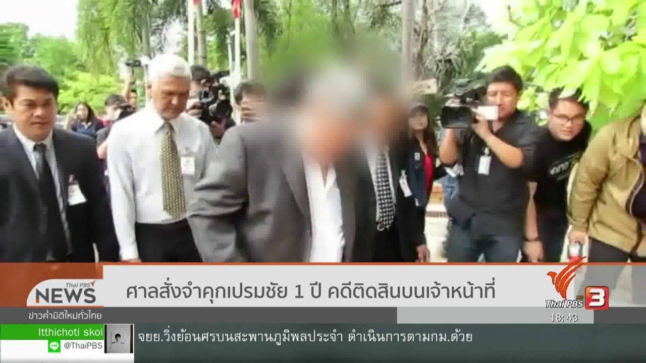 ข่าวค่ำ มิติใหม่ทั่วไทย - ศาลสั่งจำคุกเปรมชัย 1 ปี คดีติดสินบนเจ้าหน้าที่