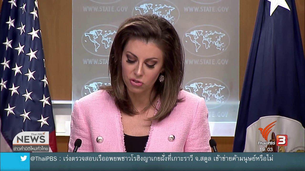 ข่าวค่ำ มิติใหม่ทั่วไทย - วิเคราะห์สถานการณ์ต่างประเทศ : สหรัฐฯ ขู่ฮ่องกงเดินหน้ากฎหมายผู้ร้ายข้ามแดน