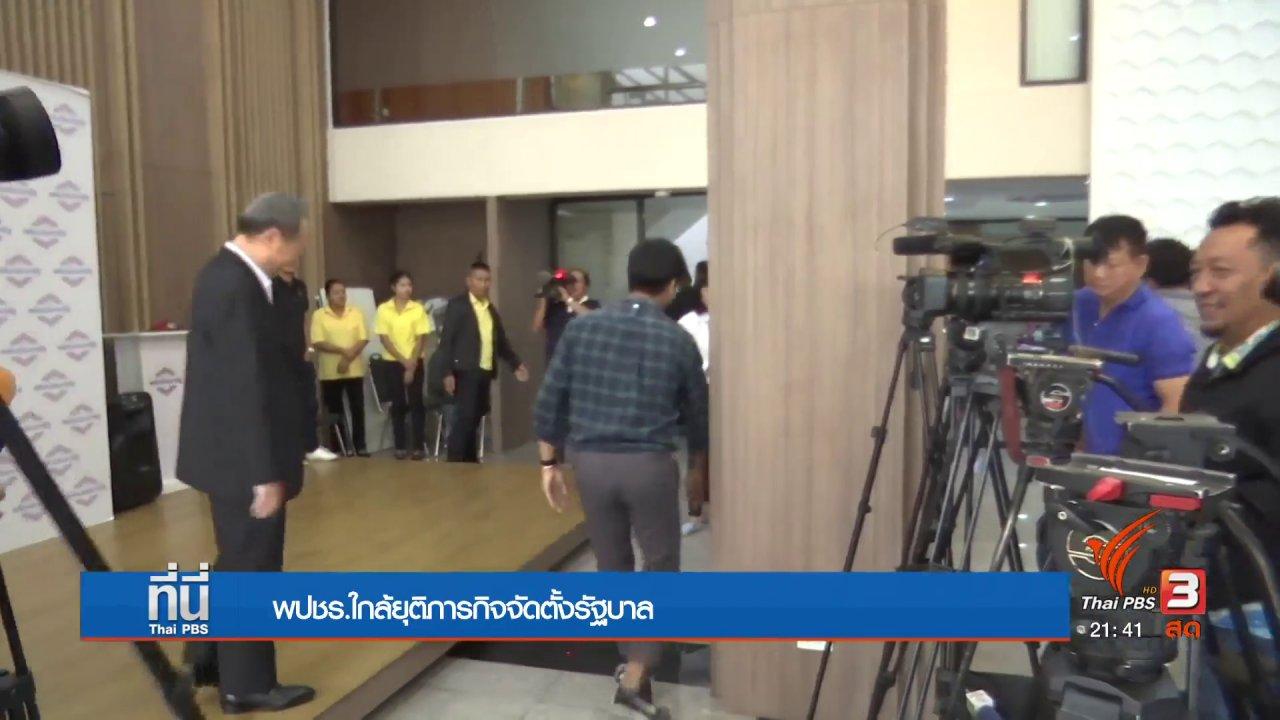 ที่นี่ Thai PBS - พปชร. ใกล้ยุติภารกิจจัดตั้งรัฐบาล