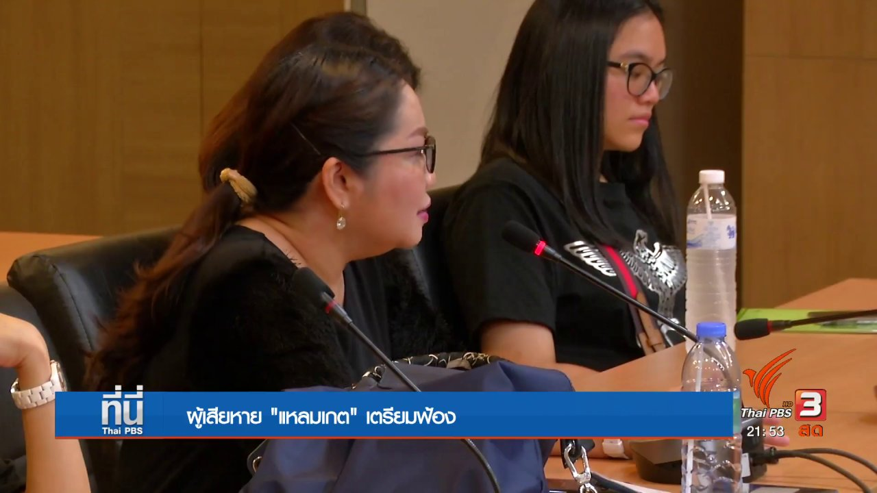 """ที่นี่ Thai PBS - ผู้เสียหาย """"แหลมเกต"""" เตรียมฟ้อง"""