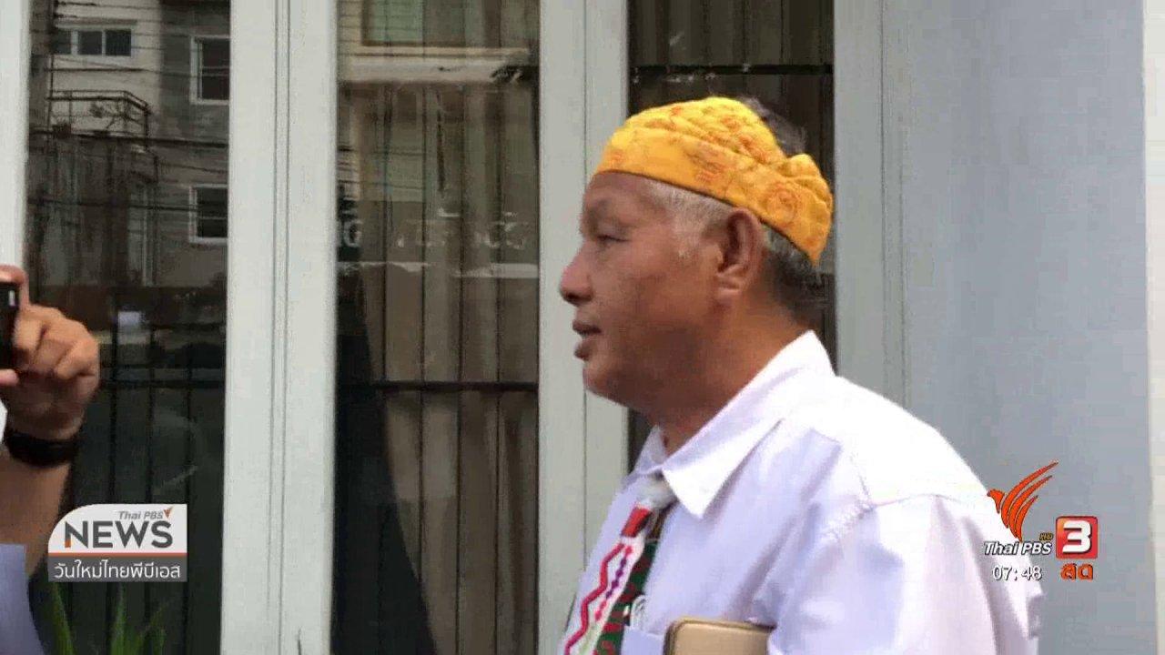วันใหม่  ไทยพีบีเอส - C-site Report : ตัวแทนชาวคะฉิ่นยื่นหนังสือเรียกร้องความเป็นธรรมต่อกาชาดสากล