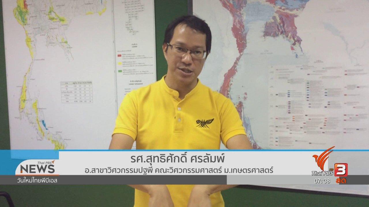 วันใหม่  ไทยพีบีเอส - รู้เท่าทันภัย : กทม.เสี่ยงทรุดน้ำท่วมจริงหรือไม่