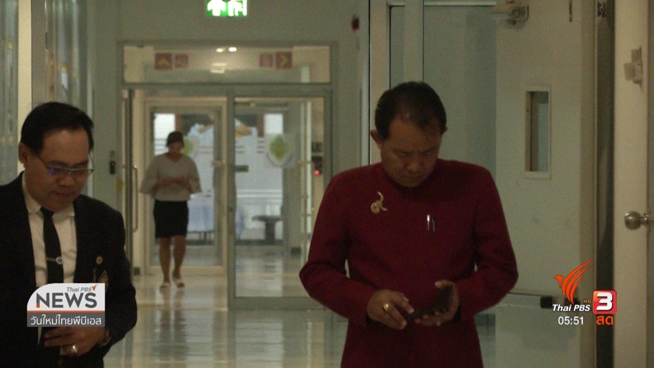 วันใหม่  ไทยพีบีเอส - ยื่น ป.ป.ช. ตรวจสอบพฤติกรรมโฆษกพรรคอนาคตใหม่