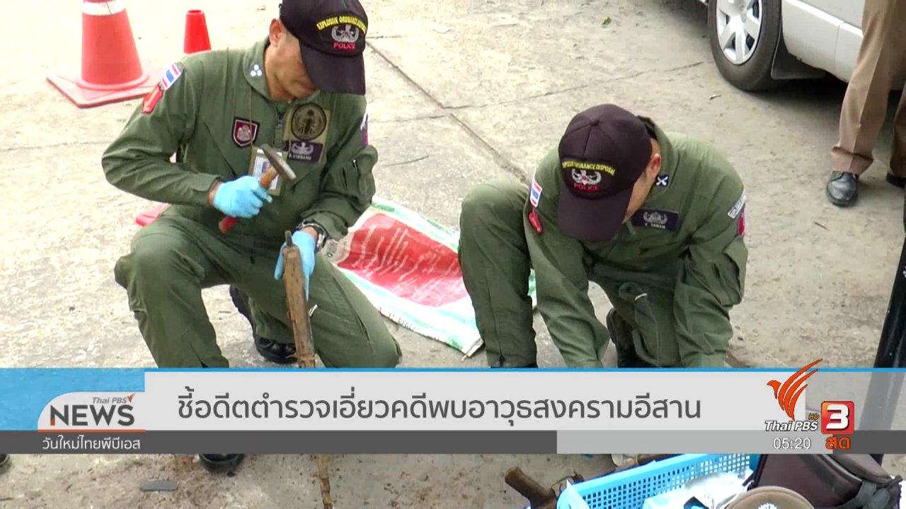 วันใหม่  ไทยพีบีเอส - ชี้อดีตตำรวจเอี่ยวคดีพบอาวุธสงครามอีสาน