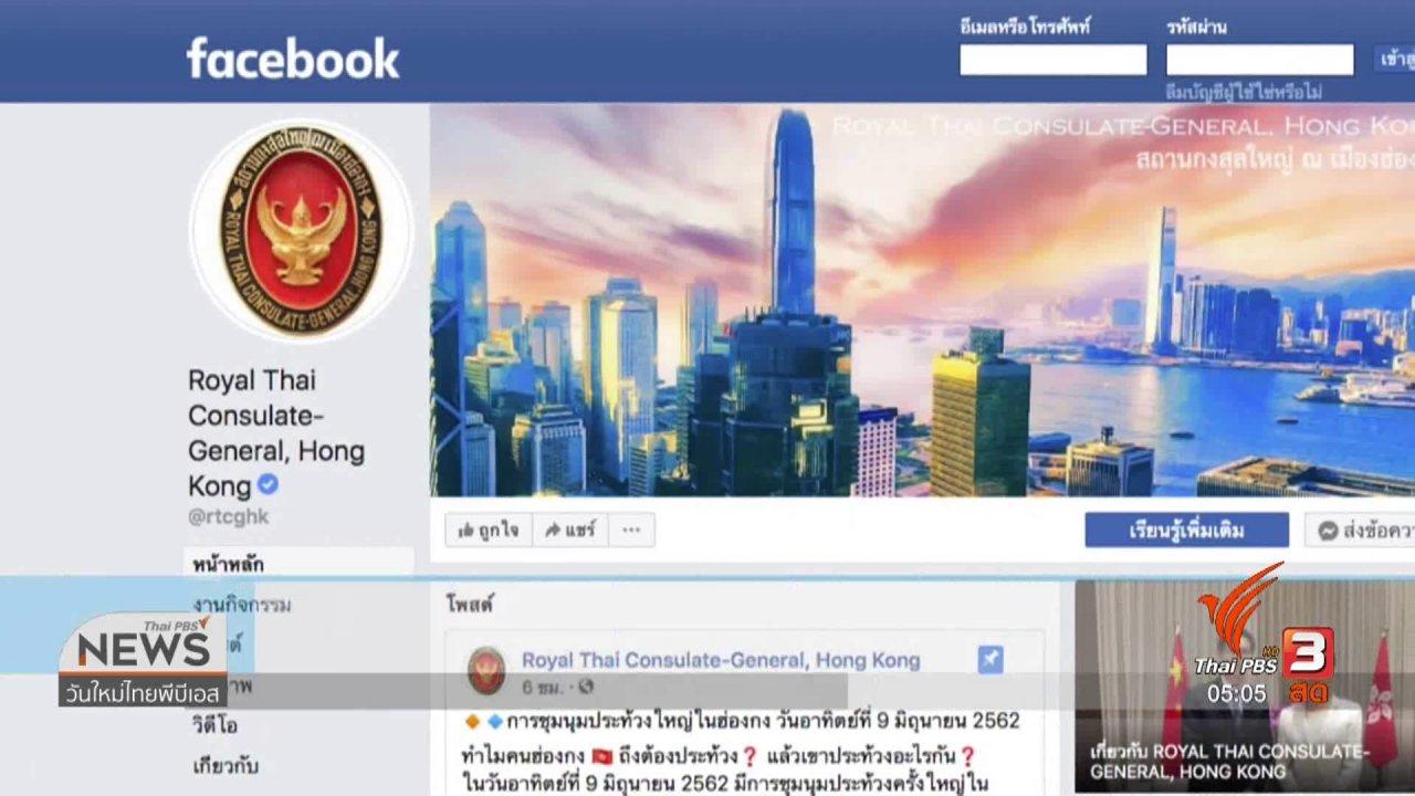 วันใหม่  ไทยพีบีเอส - เตือนคนไทยระวังเหตุชุมนุมประท้วงในฮ่องกง