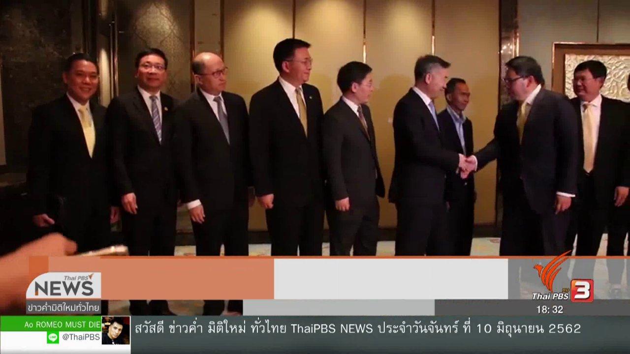 ข่าวค่ำ มิติใหม่ทั่วไทย - พลังประชารัฐย้ำตั้งรัฐบาลไร้ปัญหารอ ประยุทธ์ เคาะ
