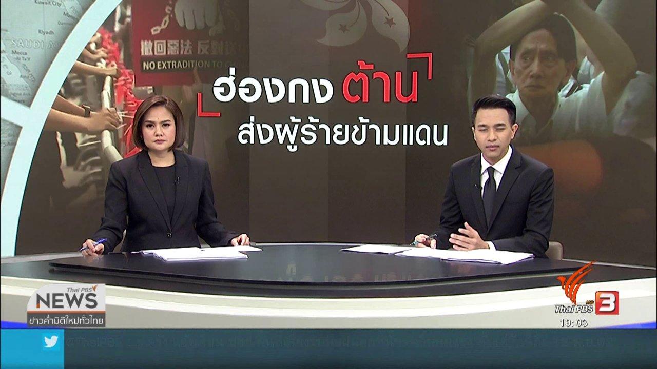 ข่าวค่ำ มิติใหม่ทั่วไทย - กลุ่มคัดค้านในฮ่องกงเตรียมจัดประท้วง 12 มิ.ย.นี้