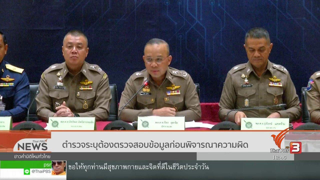 ข่าวค่ำ มิติใหม่ทั่วไทย - ตำรวจระบุต้องตรวจสอบข้อมูล  พรรณิการ์ ก่อนพิจารณาความผิด