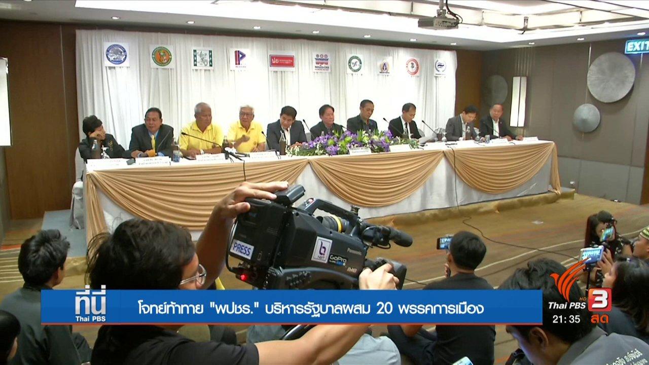 ที่นี่ Thai PBS - ผลประโยชน์ 20 พรรคการเมือง