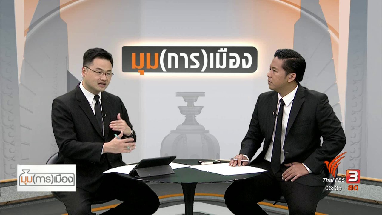 """วันใหม่  ไทยพีบีเอส - มุม(การ)เมือง : """"เพื่อไทย"""" บทบาทผู้นำฝ่ายค้าน"""