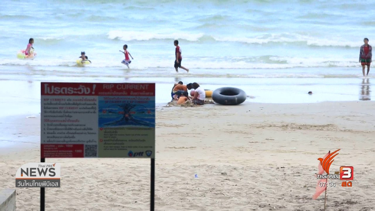 วันใหม่  ไทยพีบีเอส - รู้เท่าทันภัย : ระวังอันตรายคลื่นทะเลดูด