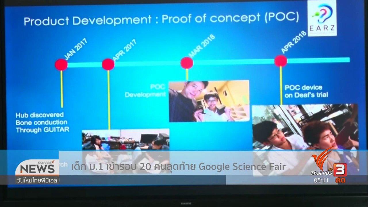 วันใหม่  ไทยพีบีเอส - เด็ก ม.1 เข้ารอบ 20 คนสุดท้าย Google Science Fair
