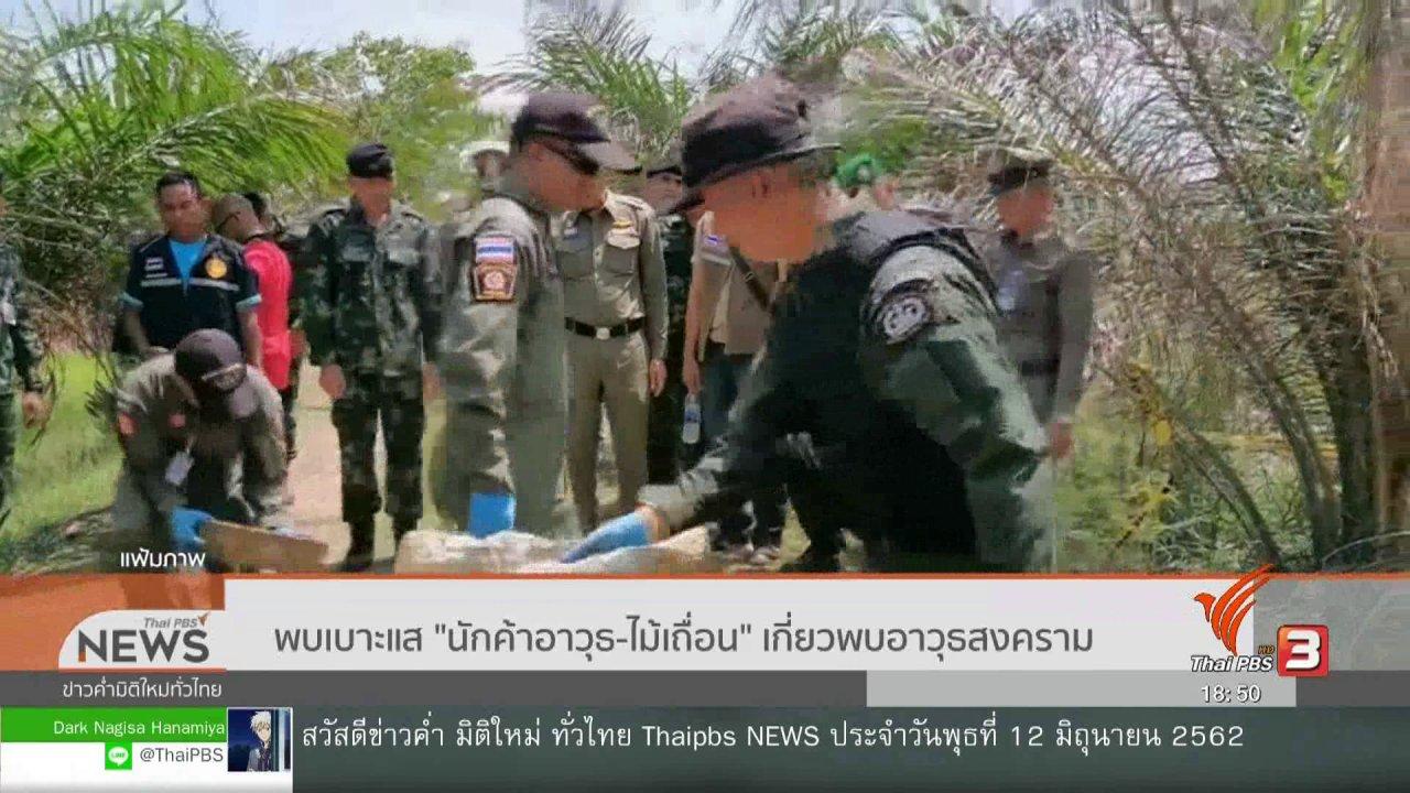"""ข่าวค่ำ มิติใหม่ทั่วไทย - พบเบาะแส """"นักค้าอาวุธ-ไม้เถื่อน"""" เกี่ยวพบอาวุธสงคราม"""