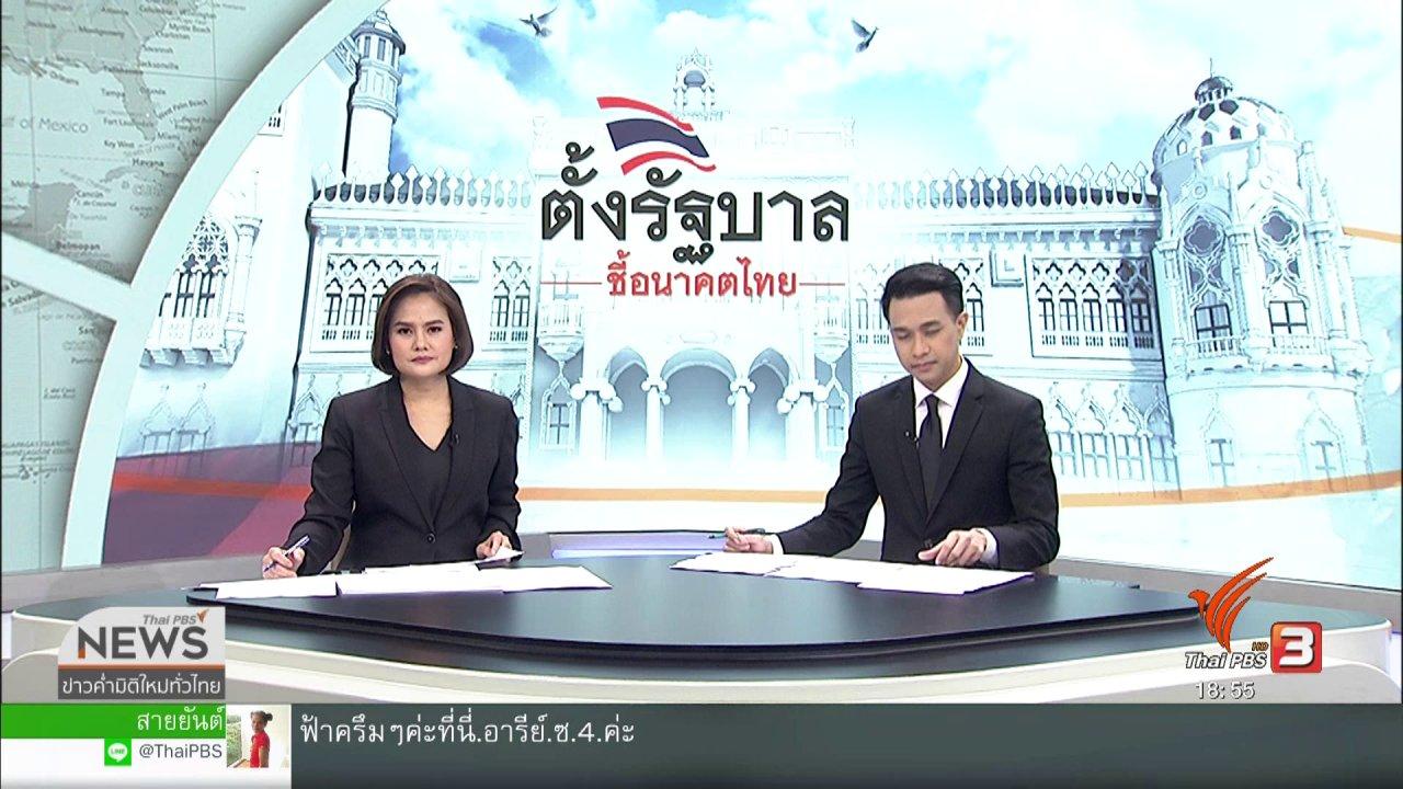 ข่าวค่ำ มิติใหม่ทั่วไทย - นายกฯ ปฏิเสธควบเก้าอี้ รมว.กระทรวงกลาโหม