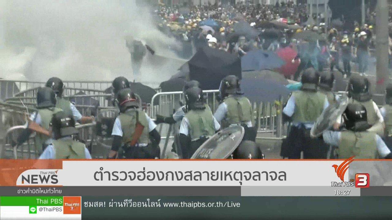 ข่าวค่ำ มิติใหม่ทั่วไทย - ตำรวจฮ่องกงสลายเหตุจลาจล