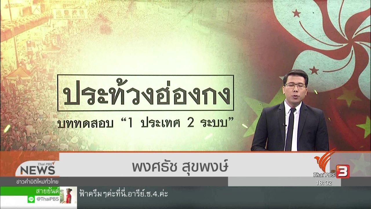 """ข่าวค่ำ มิติใหม่ทั่วไทย - วิเคราะห์สถานการณ์ต่างประเทศ : ประท้วงฮ่องกงกับบททดสอบ """"1 ประเทศ 2 ระบบ"""""""