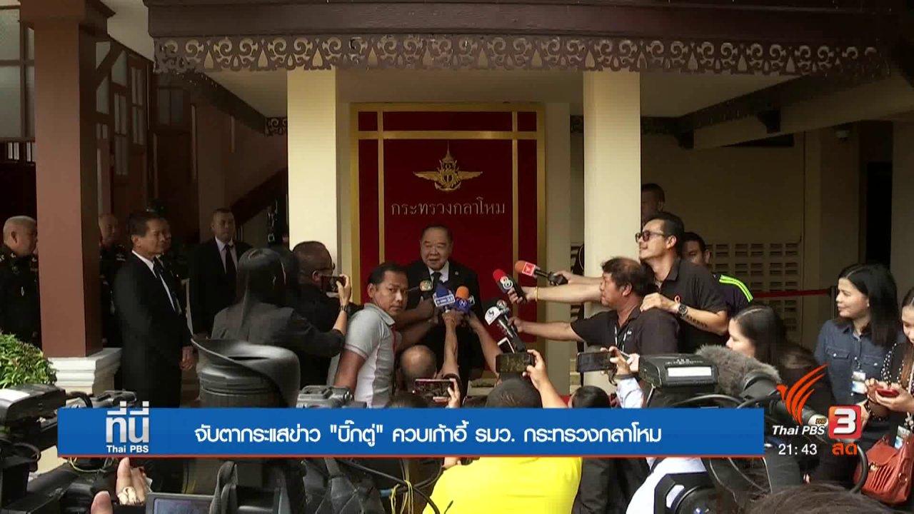 """ที่นี่ Thai PBS - จับตากระแสข่าว """"บิ๊กตู่"""" ควบเก้าอี้ รมว.กระทรวงกลาโหม"""