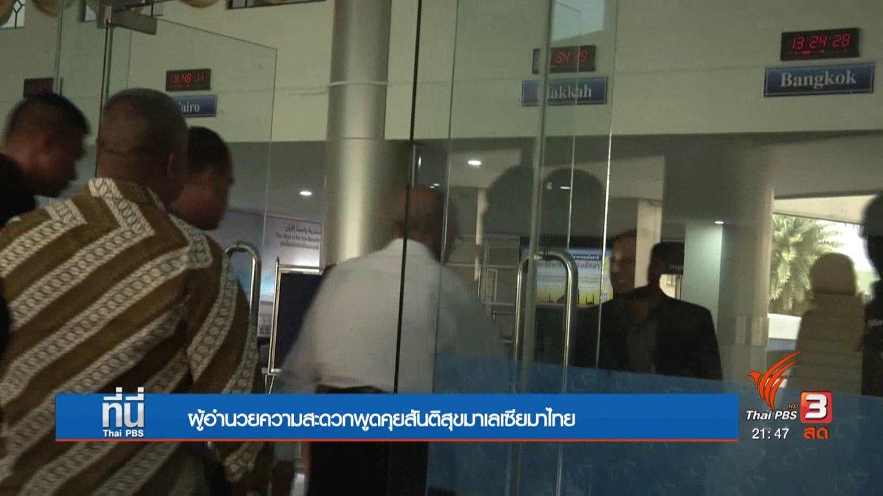ที่นี่ Thai PBS - ผู้อำนวยความสะดวกพูดคุยสันติสุขมาเลเซียมาไทย