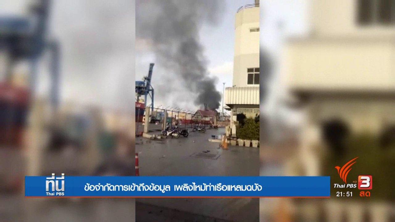 ที่นี่ Thai PBS - ข้อจำกัดการเข้าถึงข้อมูล เพลิงไหม้ท่าเรือแหลมฉบัง