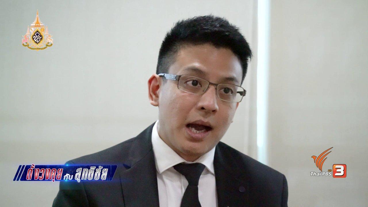 วันใหม่  ไทยพีบีเอส - ตั้งวงคุยกับสุทธิชัย : ปัจจัยภายนอกที่มีผลต่อเศรษฐกิจไทย
