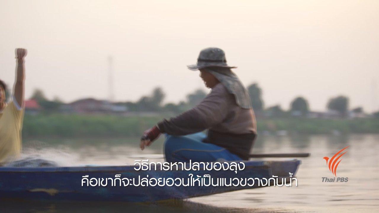 ทั่วถิ่นแดนไทย - เรียนรู้วิถีไทย : ล่องเรือ หาปลา