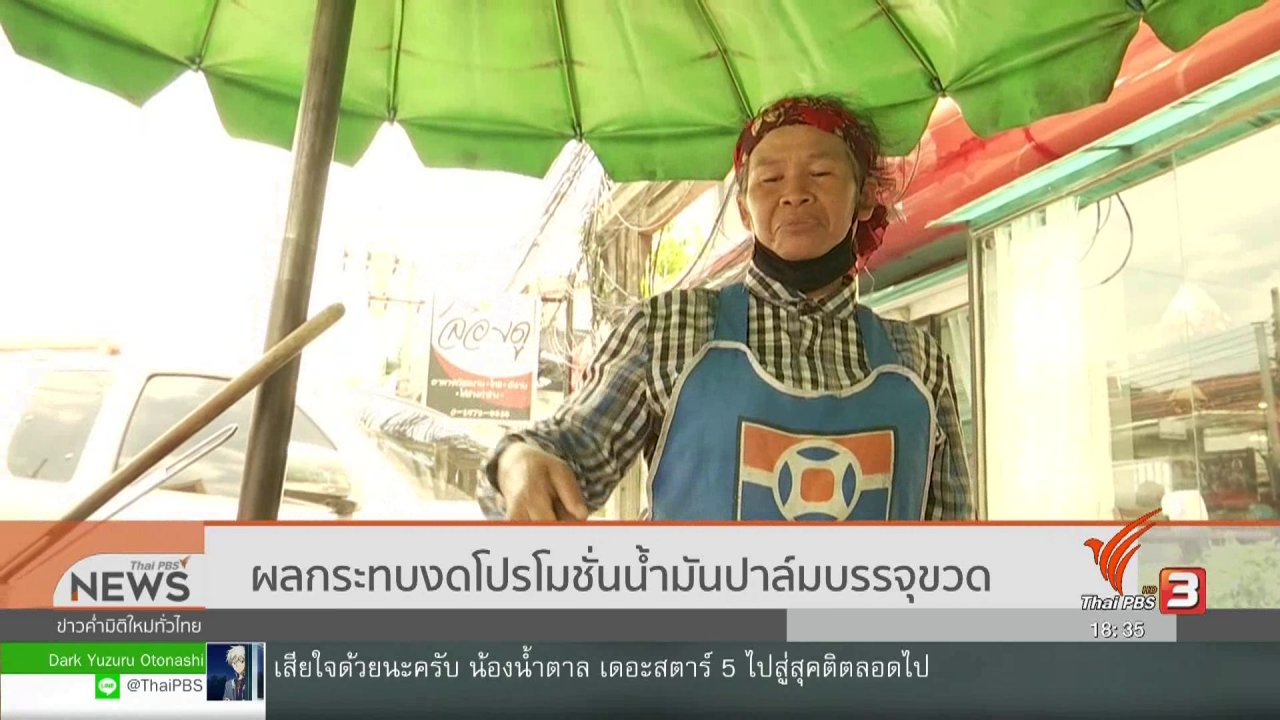 ข่าวค่ำ มิติใหม่ทั่วไทย - กรมการค้าภายในแจงการลดราคาน้ำมันปาล์มกระทบเกษตรกร
