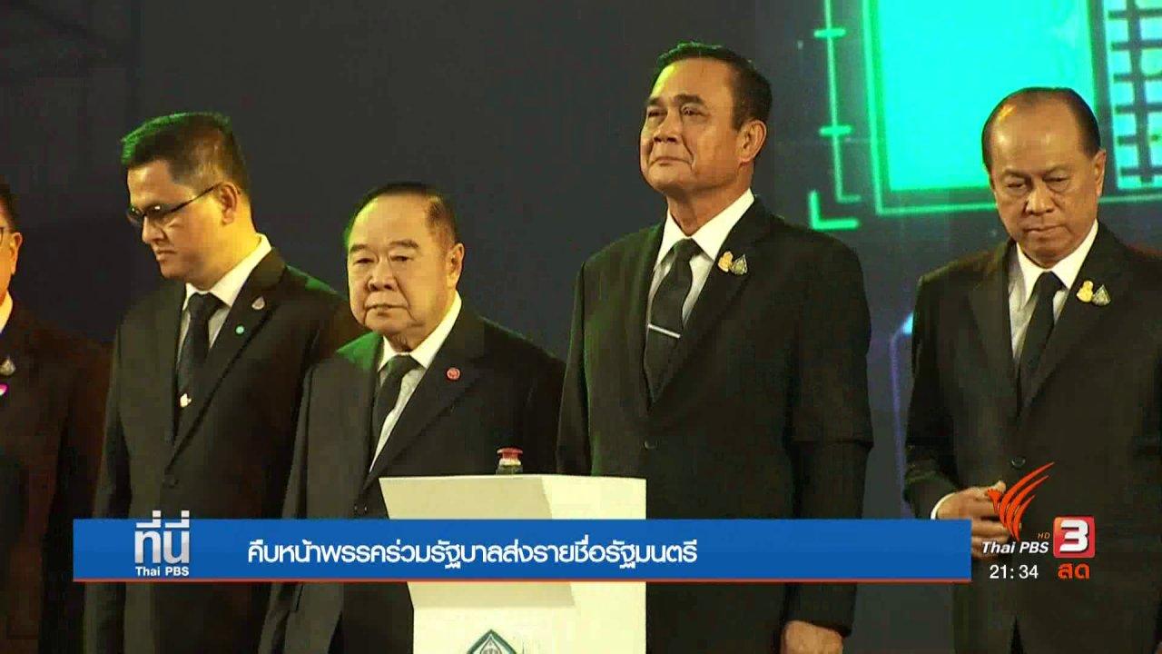 ที่นี่ Thai PBS - คืบหน้าพรรคร่วมรัฐบาล ส่งรายชื่อรัฐมนตรี