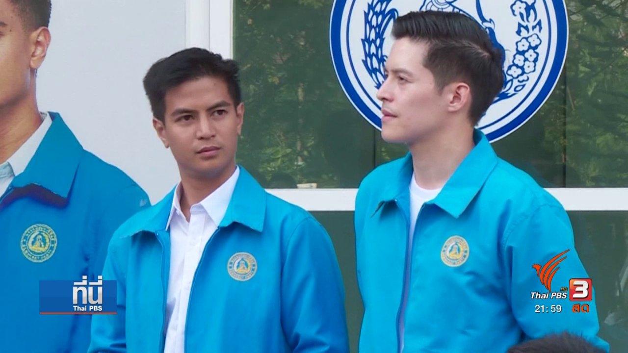 ที่นี่ Thai PBS - มุมมองการเมืองอดีตผู้สมัคร ส.ส. พรรคประชาธิปัตย์