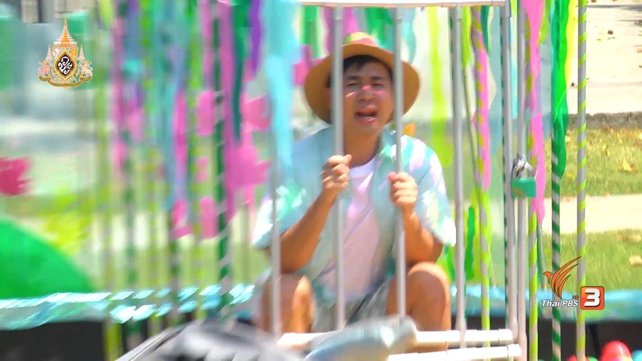 ขบวนการ Fun น้ำนม - Super Fun น้ำนม : น้องนามิ