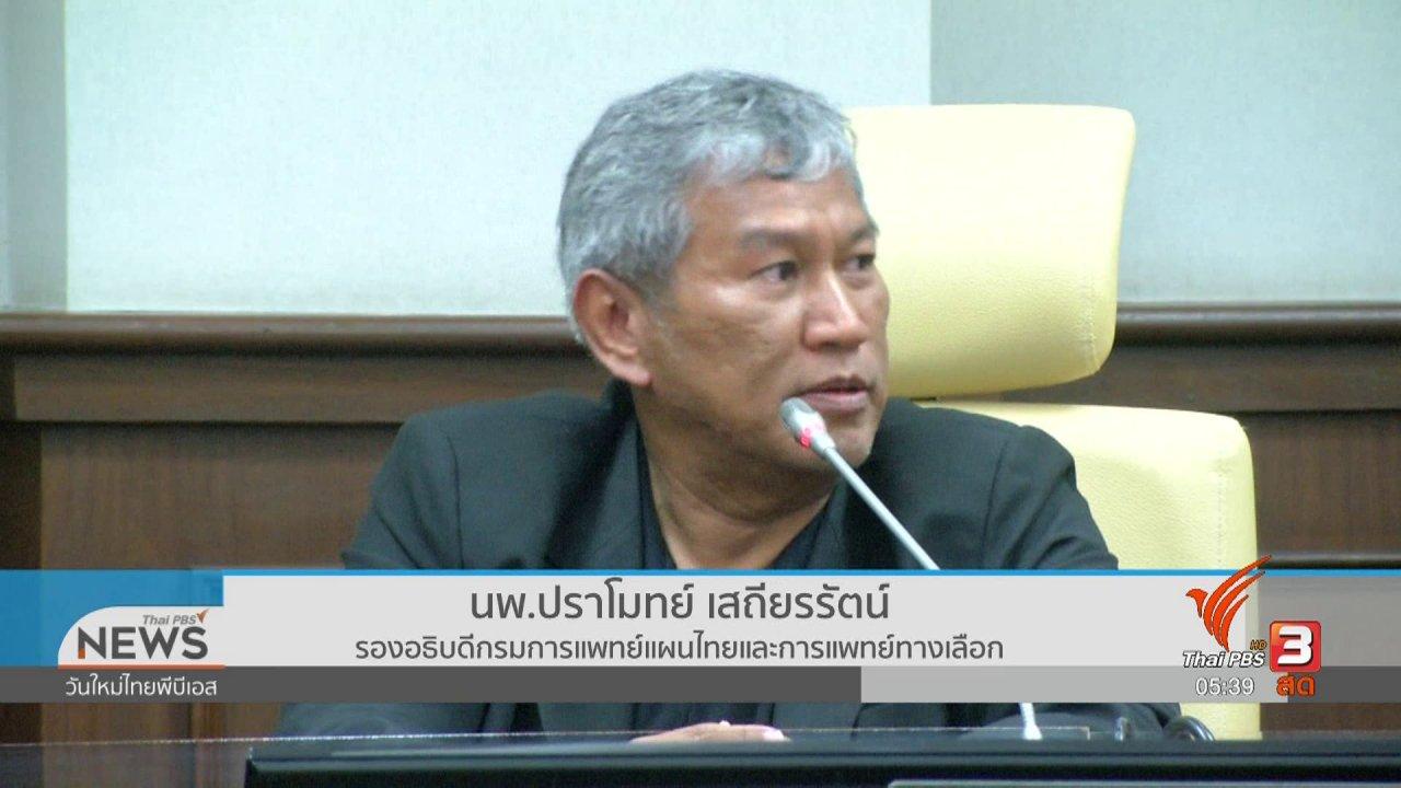 """วันใหม่  ไทยพีบีเอส - กรมการแพทย์แผนไทยฯ รับรองน้ำมันสกัดกัญชาสูตร """"เดชา ศิริภัทร"""""""