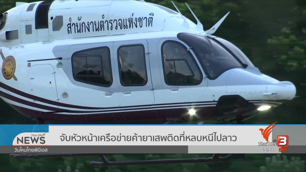 วันใหม่  ไทยพีบีเอส - จับหัวหน้าเครือข่ายค้ายาเสพติดที่หลบหนีไปลาว