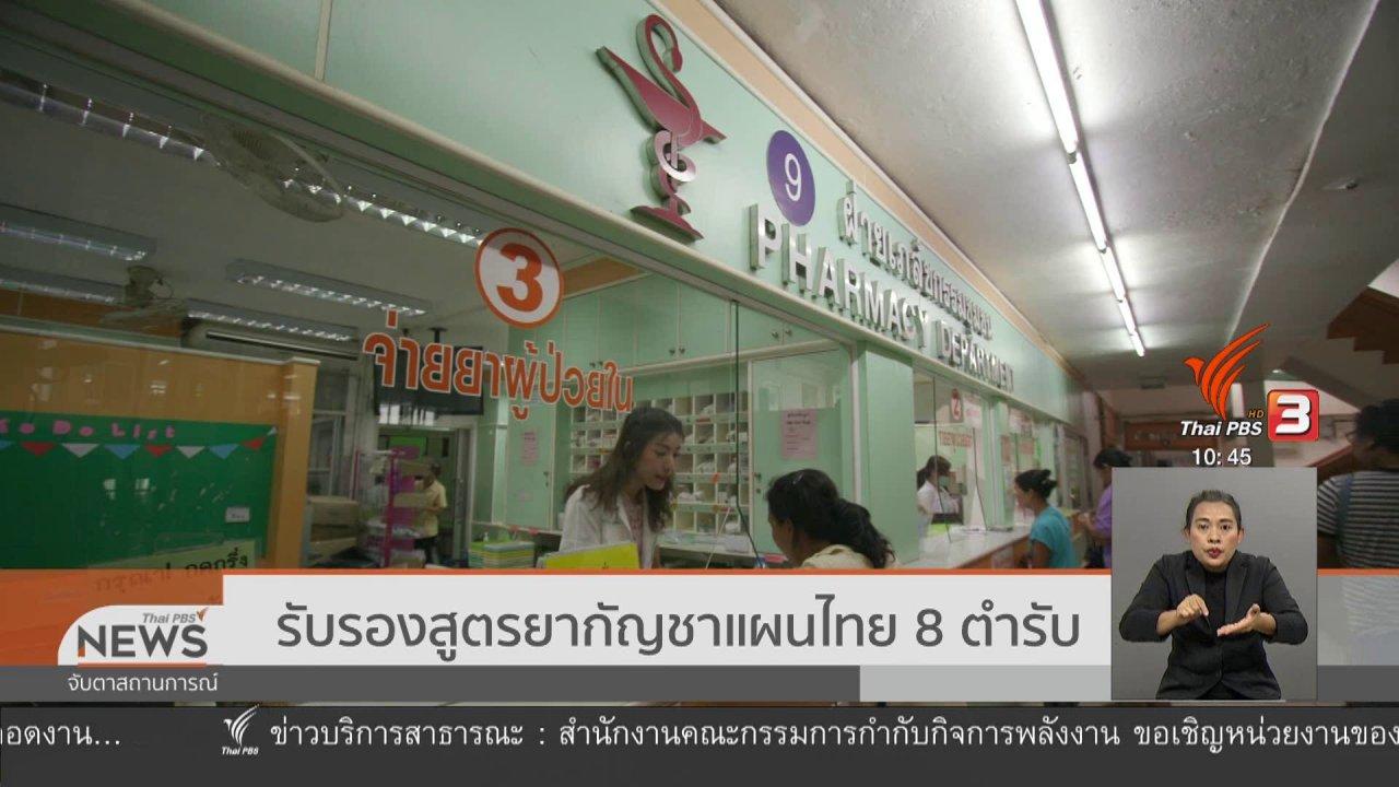 จับตาสถานการณ์ - รับรองสูตรยากัญชาแผนไทย 8 ตำรับ