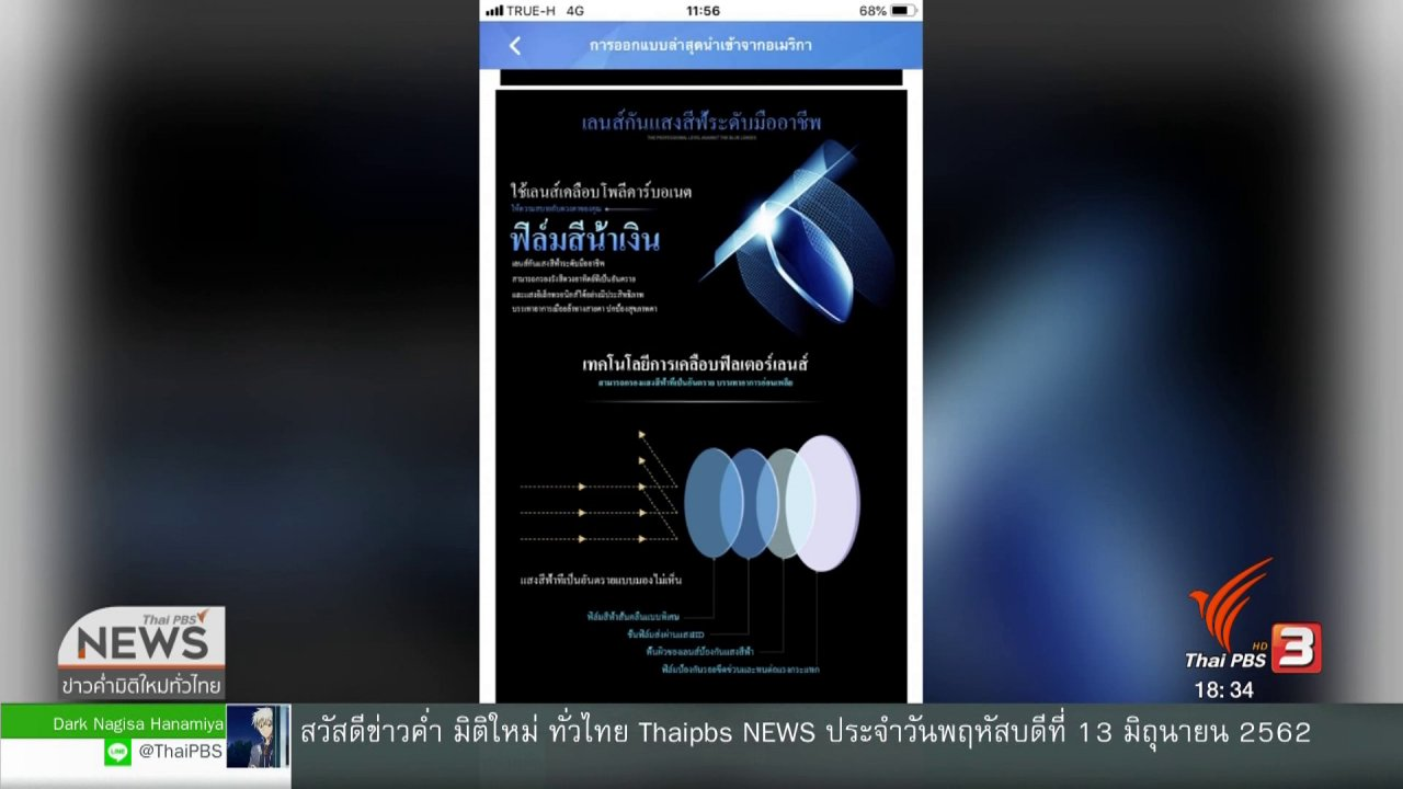 ข่าวค่ำ มิติใหม่ทั่วไทย - บุกตรวจยึดแว่นตาโฆษณาเกินจริง