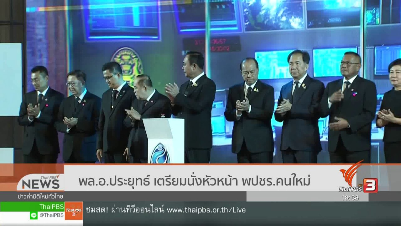 ข่าวค่ำ มิติใหม่ทั่วไทย - พล.อ.ประยุทธ์ เตรียมนั่งหัวหน้าพลังประชารัฐคนใหม่