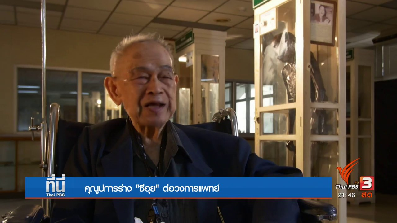 """ที่นี่ Thai PBS - คุณูปการร่าง """"ซีอุย"""" ต่อวงการแพทย์"""