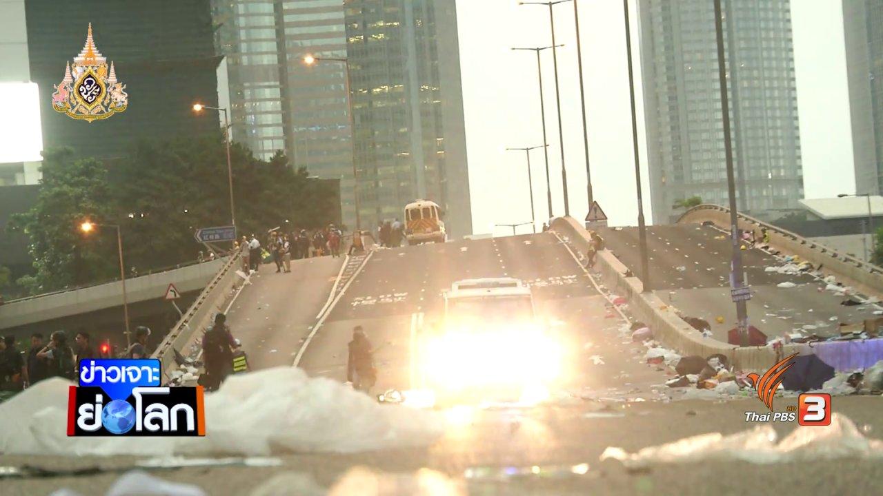 ข่าวเจาะย่อโลก - ประมวลเหตุการณ์ ชาวฮ่องกง ประท้วงกฎหมายส่งตัวผู้ร้ายข้ามแดน