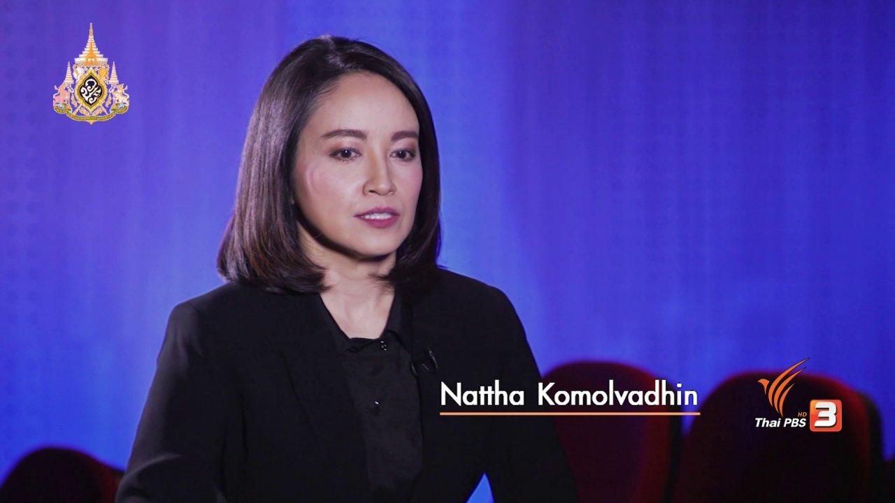 ข่าวเจาะย่อโลก - Thai PBS World คุยกับ พริษฐ์ วัชรสินธุ กับอนาคตพรรคประชาธิปัตย์