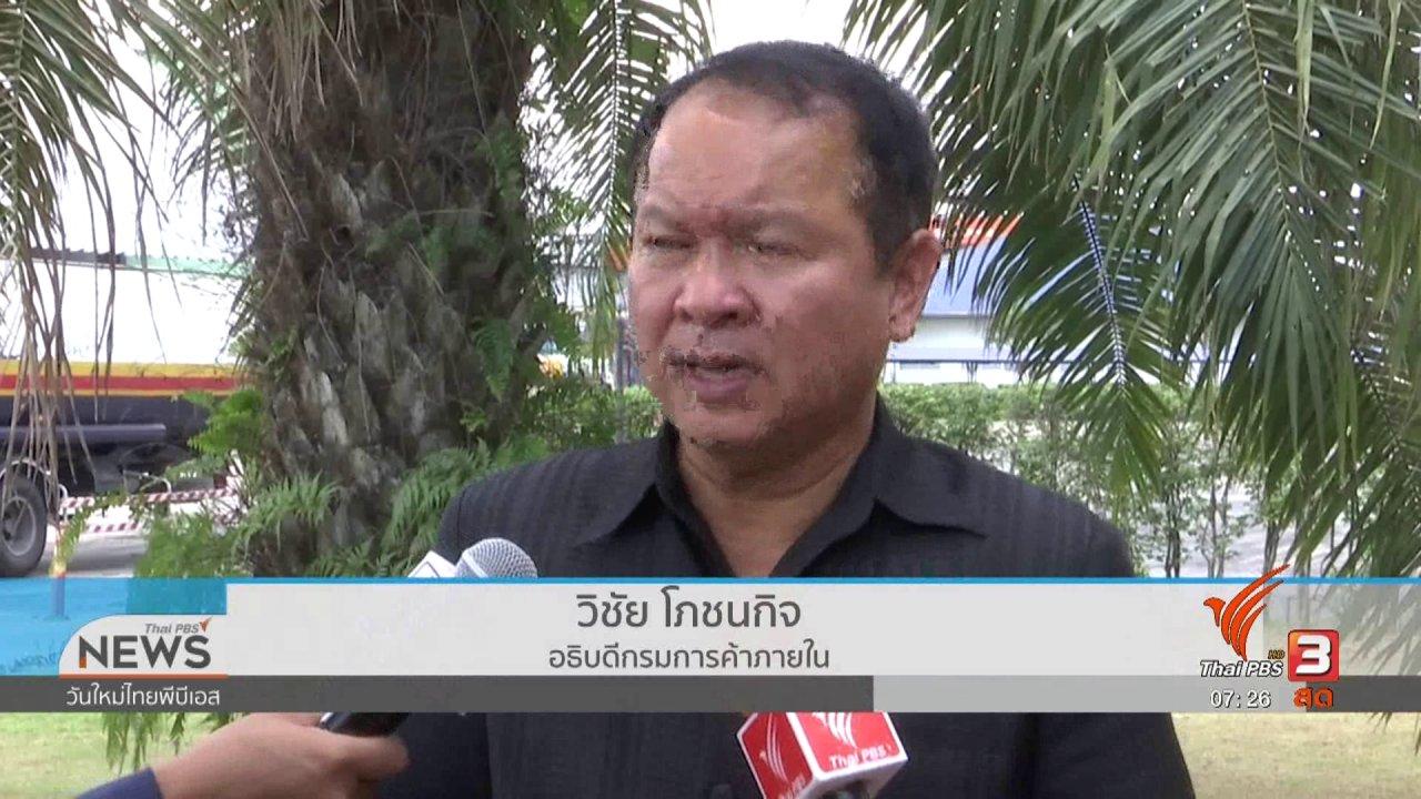 วันใหม่  ไทยพีบีเอส - ลงทุนทำกิน : กรมการค้าภายในชี้เเจงขายน้ำมันปาล์มตามต้นทุนจริง