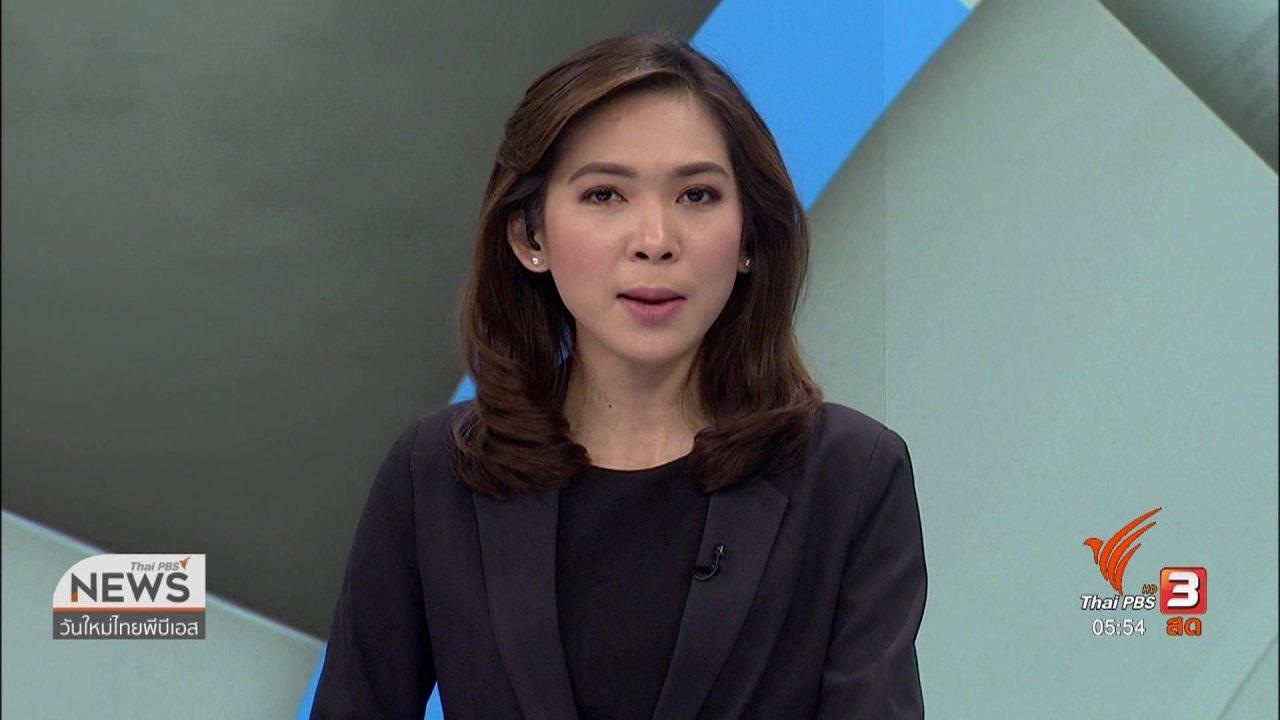 วันใหม่  ไทยพีบีเอส - ชาวฮ่องกงยังรวมตัวเรียกร้องยกเลิกร่าง กม.ส่งผู้ร้ายข้ามแดน