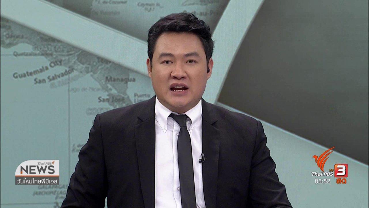 วันใหม่  ไทยพีบีเอส - ซักซ้อมปล่อยแถวขบวนรถผู้นำอาเซียน