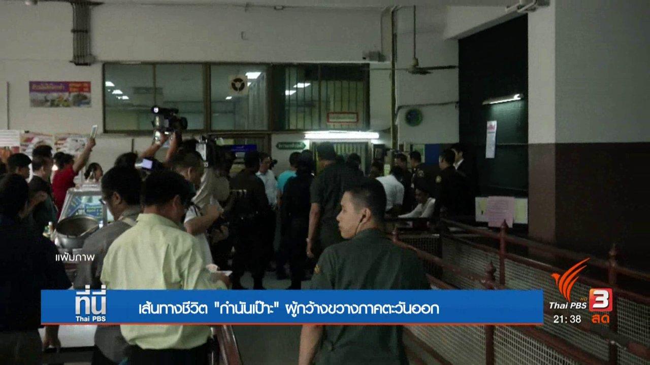 """ที่นี่ Thai PBS - เส้นทางชีวิต """"กำนันเป๊าะ"""" ผู้กว้างขวางภาคตะวันออก"""