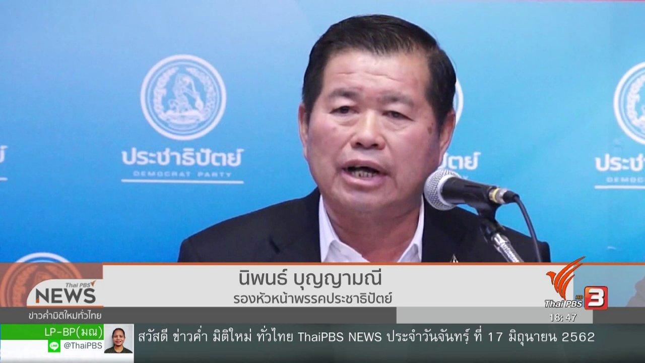 ข่าวค่ำ มิติใหม่ทั่วไทย - นิพนธ์ มั่นใจคุณสมบัติรัฐมนตรีไม่ขัดรัฐธรรมนูญ