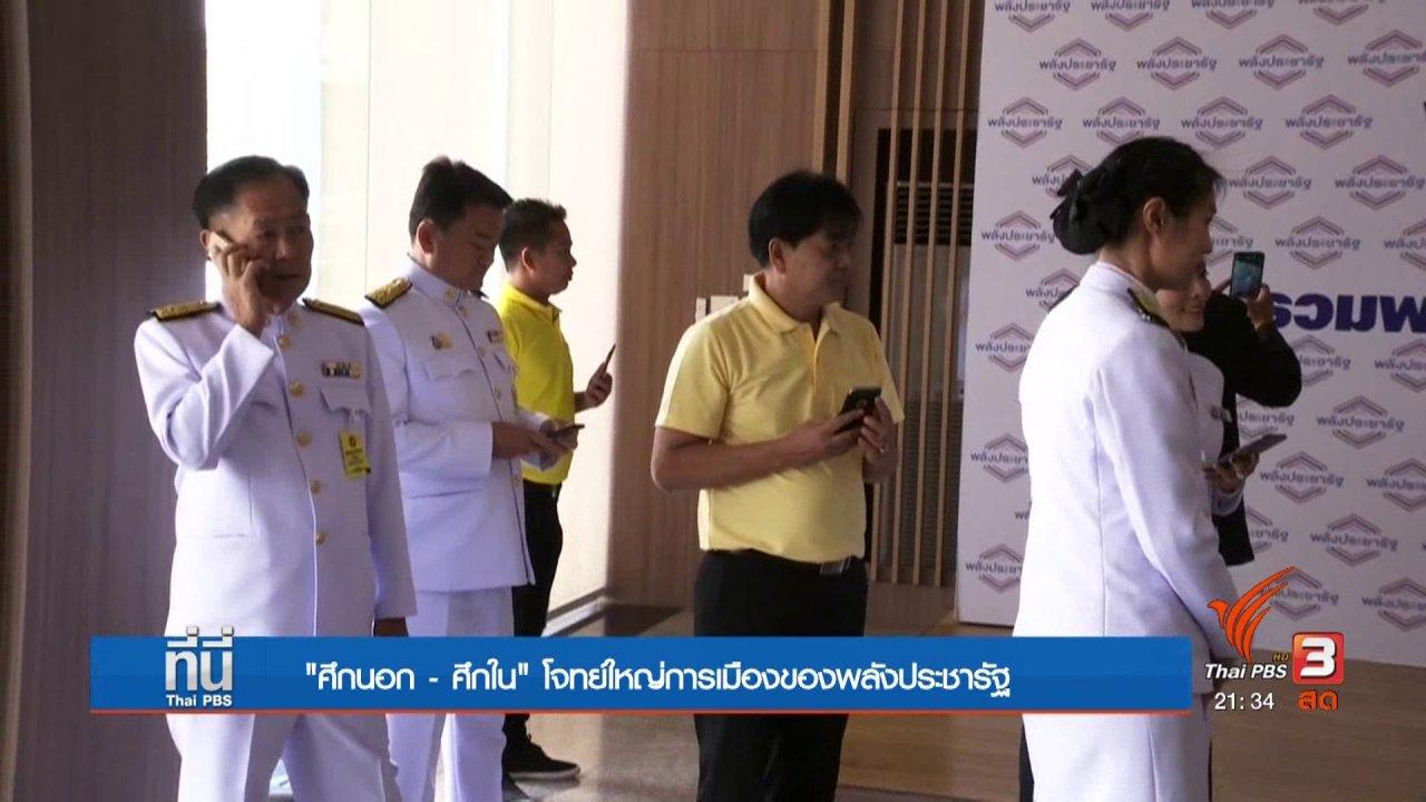 """ที่นี่ Thai PBS - """"ศึกใน"""" พรรคพลังประชารัฐ"""