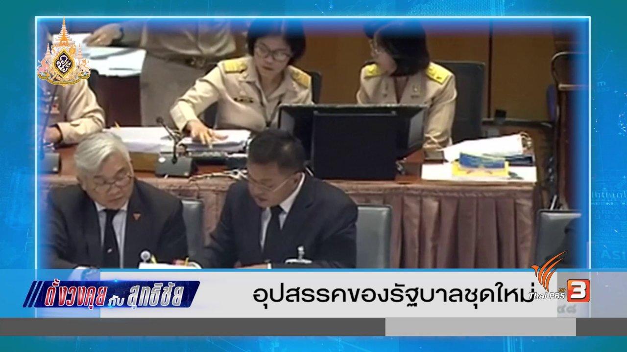 วันใหม่  ไทยพีบีเอส - ตั้งวงคุยกับสุทธิชัย : อุปสรรคของรัฐบาลใหม่