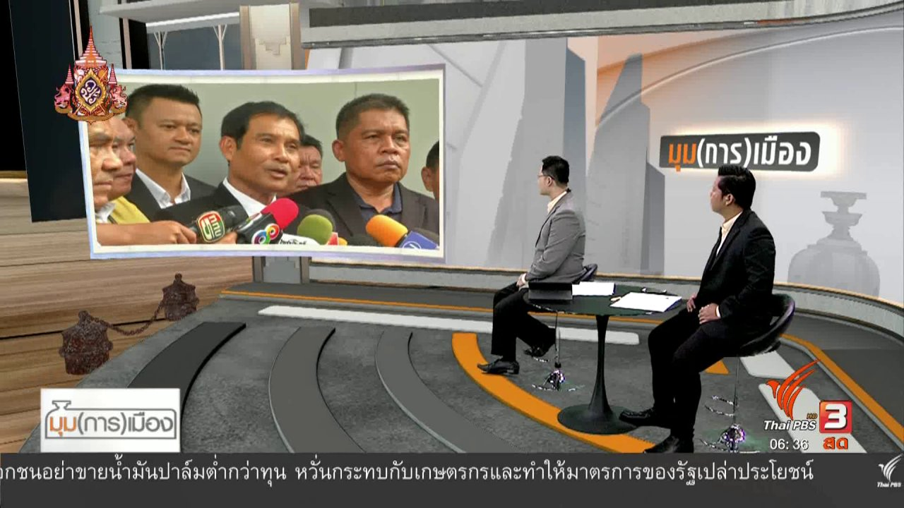 """วันใหม่  ไทยพีบีเอส - มุมการเมือง : เสียงสะท้อน """"กลุ่มด้ามขวาน"""" และ ส.ส.อีสาน พลังประชารัฐ"""