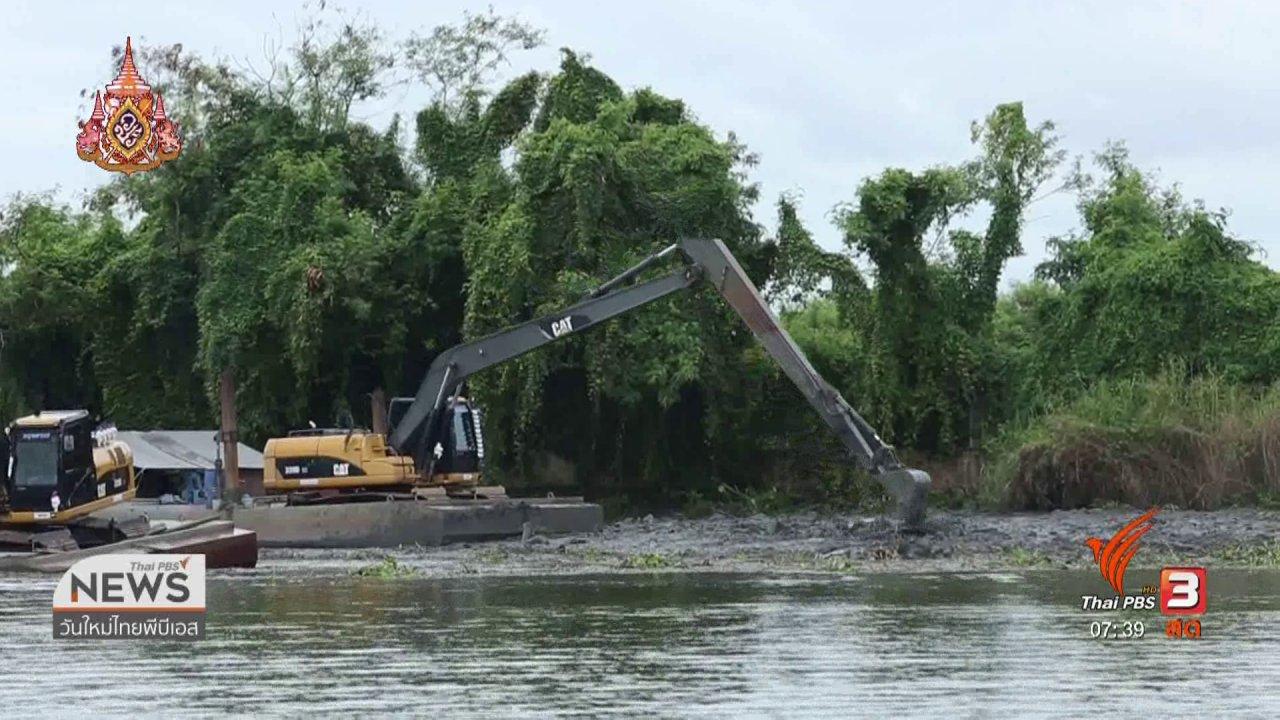 วันใหม่  ไทยพีบีเอส - รู้เท่าทันภัย : ขุดลอกแม่น้ำท่าจีนแก้ปัญหาน้ำท่วม